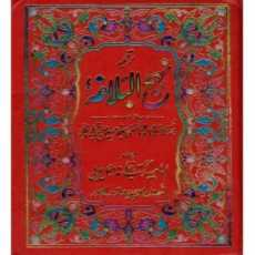 Pocket Size Book Nahjul Balagha The Justice Book urdu the Complete Khutbaat...
